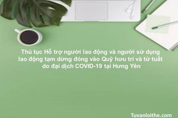 Thủ tục Hỗ trợ người lao động và người sử dụng lao động tạm dừng đóng vào Quỹ hưu trí và tử tuất do đại dịch COVID-19 tại Hưng Yên